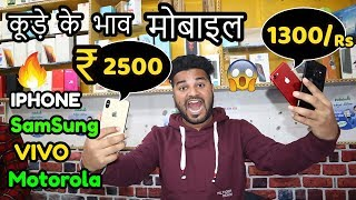 Smart Phone at Cheapest Price | Second Hand Mobile Market |Old Smartphones | iPhone XS | SAMSUNG