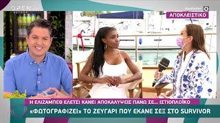 Η Ελίζαμπεθ Ελέτσι «φωτογραφίζει» το ζευγάρι που έκανε σεξ στο survivor   Ευτυχείτε!   OPEN TV
