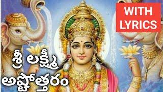 lakshmi-ashtothram-in-telugu-lakshmi-ashtottara-shatanamavali