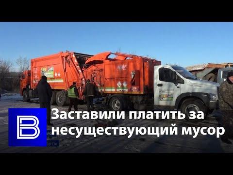 Жители районов отказались платить за вывоз отходов