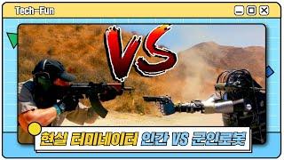 현실 터미네이터! 인간 VS 군인로봇 | 테크펀