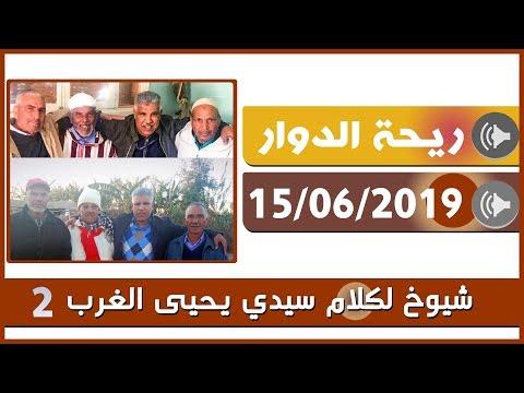 ريحة الدوار -15-06-2019 - محمد عاطر - شيوخ لكلام - سيدي يحيى الغرب 2 - Rihat Douar