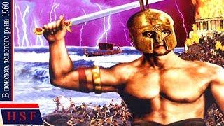 Ясон и Аргонавты! В поисках золотого руна | Мифология Древняя Греция Исторические фильмы приключения