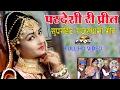 Download Anil Sen Song - Pardesi Ri Preet   SUPERHIT PRG Fagan Song   Dolat, Tulsiram   Rajasthani Fagan 2017 MP3 song and Music Video