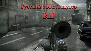 Обзор RIP. Это рускоязычный онлайн шутер.