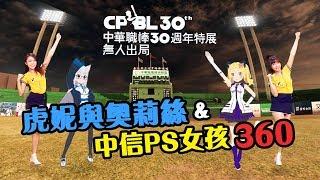 【360】虎妮與奧莉絲&中信PS女孩【CPBL30th】
