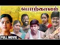 Porkalam Full Movie | Murali, Meena, Sanghavi, Manivannan, Vadivelu | Cheran  | Superhit Tamil Movie Mp3