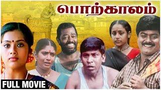Porkalam Full Movie | Murali, Meena, Sanghavi, Manivannan, Vadivelu | Cheran  | Superhit Tamil Movie