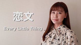 Every Little Thing『恋文』(AiLi cover)【歌ってみた】
