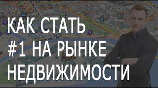 Обучение риэлторов. Сергей Шулик. Территориальная работа в сфере недвижимости.
