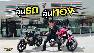 ใครอยากขี่ Ducati รีบไปซื้อ T247 ที่ 7-Eleven ด่วน!