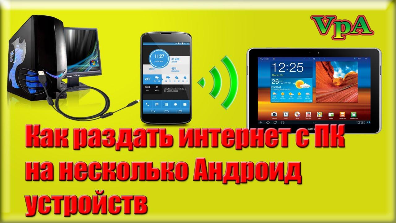 интернет с пк на планшет по юсб телефоны