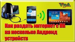 видео Как раздать Wi-Fi с компьютера на телефон