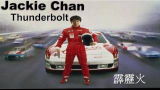 成龍電影 《霹靂火》:片尾曲 / NG 片段 - Jackie Chan Thunderbolt song (Original)