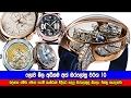 ලොව මිල අධිකම අත් ඔරලෝසු වර්ග 10 -  Top 10 Luxury Wrist Watch Brands of the World