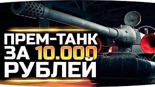 WoT Новый Прем Танк За 10.000 Рублей ● Как Вам?