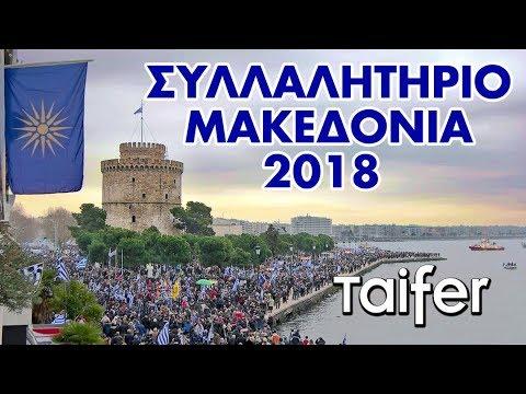 """ΣΥΛΛΑΛΗΤΗΡΙΟ ΓΙΑ ΤΗΝ ΜΑΚΕΔΟΝΙΑ 2018  - Greece: Huge crowds to protect the name """"Macedonia"""""""