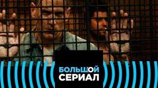 Всероссийская телепремьера! Побег. 5 сезон