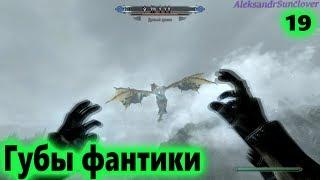 The Elder Scrolls V: Skyrim SE - Кукла довакина №19