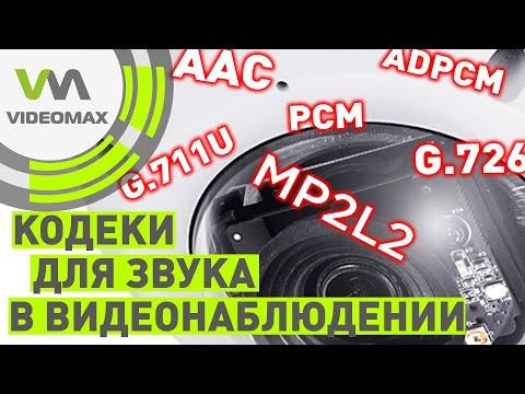 IP видеонаблюдение: кодеки для записи звука