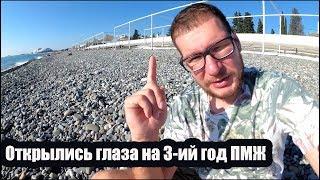 Плюсы и минусы Сочи. Спустя годы ПМЖ. Переезд и жизнь в Сочи.