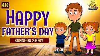 Happy Fathers Day | Father's Day Story | Kannada Moral Stories for Kids | Kannada Fairy Tales