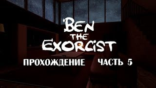 Ben The Exorcist #5 -- Да где же эти чёртовы чулки?