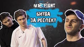 FIFER M1XFIGHT! 2DROTS vs. Гурам Грузин (БИТВА ЗА РЕСПЕКТ)