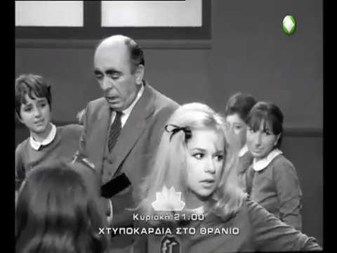 Χτυποκάρδια στο Θρανίο (1963)