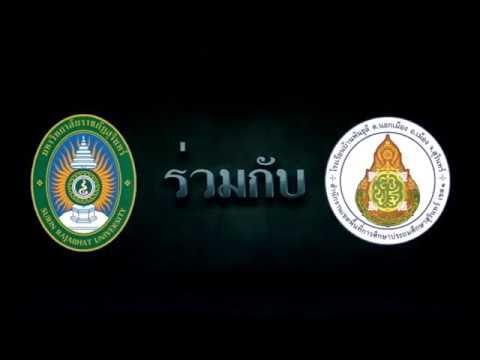 สังเกตการสอน โรงเรียนบ้านพันธุลี สพป.สุรินทร์เขต 1 2559