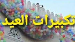 تكبيرات عيد الفطر 2020_1441 تكبيرات العيدmp3 بالكلمات HD تكبيرات العيد بصوت جميل