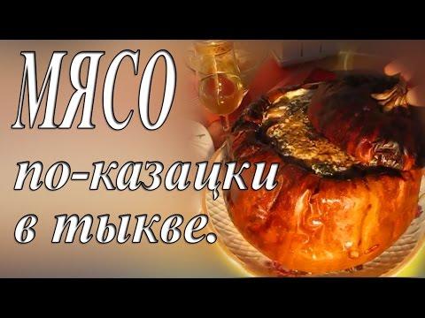 МЯСО ПО- КАЗАЦКИ В ТЫКВЕ. Вкусные нежные отбивные с грибами, запеченные в тыкве.