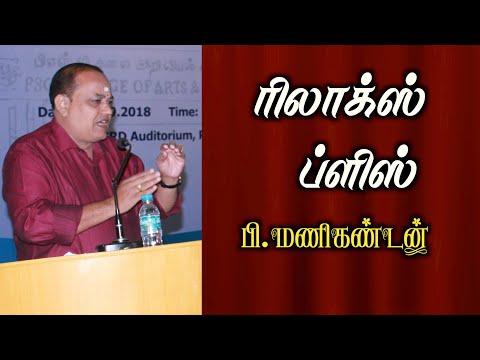 வயிறு குலுங்க சிரிக்க வைத்த லியோனி | Dindigul Leoni Comedy Pattimandram | RA Media from YouTube · Duration:  18 minutes 33 seconds