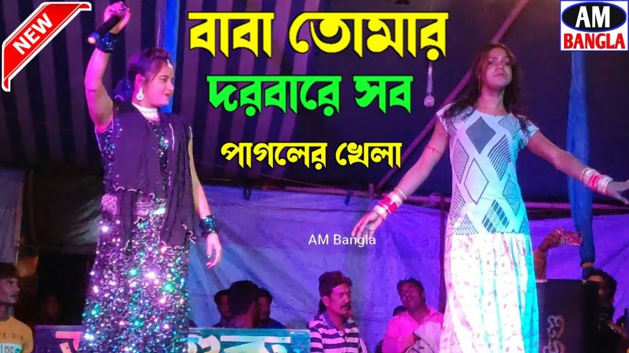 বাবা তোমার দরবারে সব পাগলের খেলা ! জয় গুরু অপেরা ! শিল্পী-মিস রিতা ! Jai Guru Opera#Am bangla