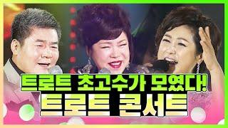 트로트 초고수! 김용임 진성 김연자의 트로트 콘서트 #…