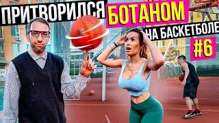 Профи притворился Ботаном на Баскетболе #6 | Nerd Basketball