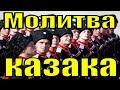 Песня 'Молитва казака' ансамбль Любо Станица Луганская песни казаков казачьи песни