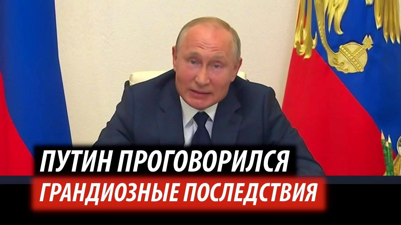 Путин проговорился. Грандиозные последствия для РФ