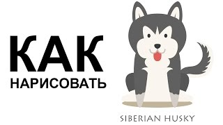Рисунки собак карандашом. КАК легко НАРИСОВАТЬ СОБАКУ(Как нарисовать собаку поэтапно карандашом для начинающих за короткий промежуток времени. http://youtu.be/jXagZ748C5c..., 2015-06-25T06:32:14.000Z)