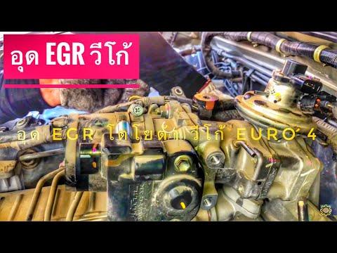 DIY.EP 229 อุด EGR โตโยต้า วีโก้แชมป์ ยูโร 4 EGR Toyota Hilux Vigo Champ.