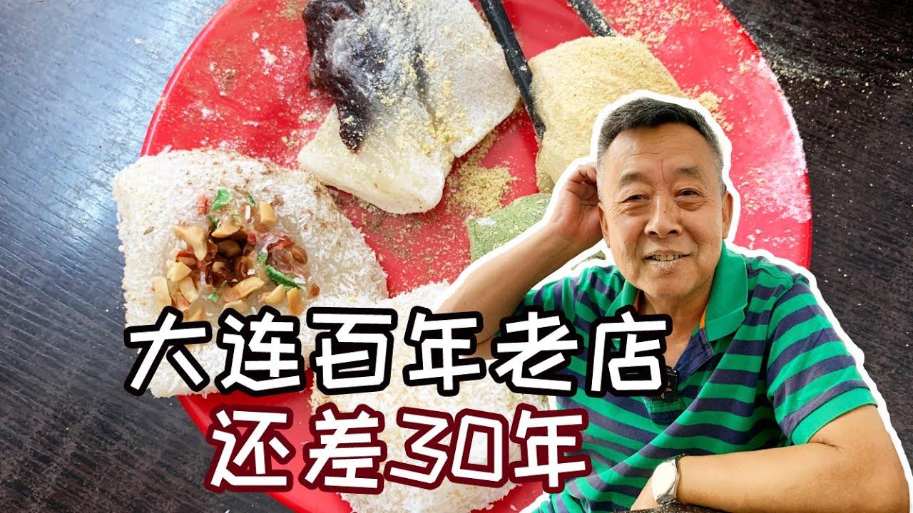 【结巴老爹美食】大连一家开了将近70年的老店,只买糯米制品,里面的红豆粥太棒了