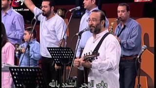 احسبها صح ٢٠١٢ - ترنيمة شابب علي طراطيف - ماهر فايز
