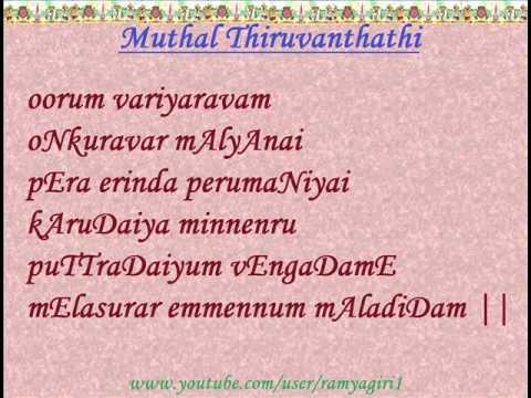 Muthal Thiruvanthathi [2082-2181] (Poigai Azhvar)