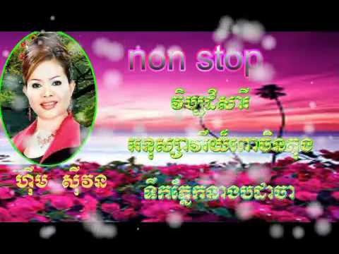 him sivorn khmer song khmer coletion love song allmovie khmer all remix all mix all sex six chi na