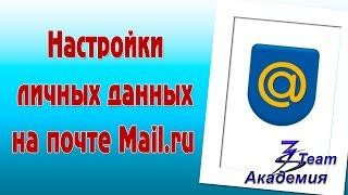 Настройки личных данных на почте Mail.ru