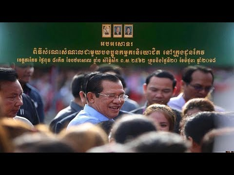 (Live) PM Hun Sen Meeting With Factory Workers in Takeo