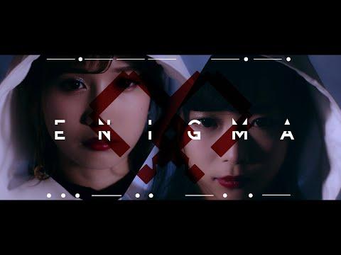おとといフライデー「ENIGMA」(Official Music Video)