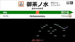 [MIDI] 中央線快速 発車メロディ / JR Chuo Line (Rapid) Train Departure Melodies