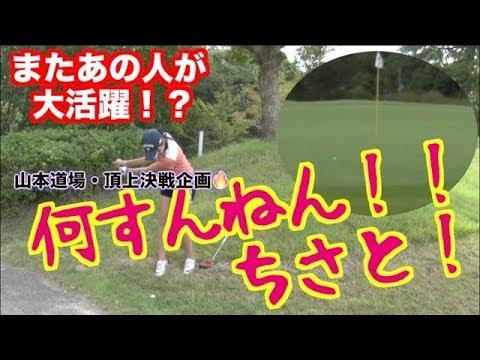 【圧巻プレー!!】どうした?ちさと!!山本道場・頂上チーム対決!!Vol.3(前半終了)