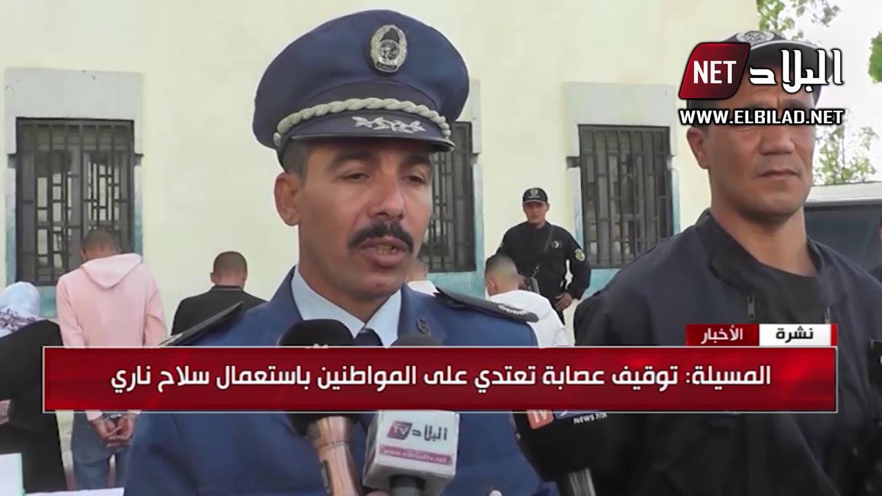توقيف عصابة في المسيلة تعتدي على المواطنين باستعمال سلاح ناري .. تتزعمها إمرأة!!